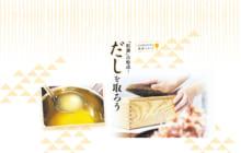 画像:【480号】「和食」の原点! だしを取ろう