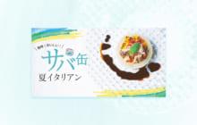 画像:【482号】簡単!おいしい! サバ缶 夏イタリアン