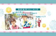 画像:城下町を彩る色とりどりのゆかた 中心市街地に夏を告げる恒例イベント