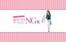 画像:【482号】ワーキングウーマン VOL.42 ココだけは気をつけたい 夏のビジネスファッション NG集