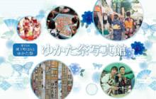 画像:第15回城下町くまもとゆかた祭 ゆかた祭写真館