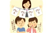 画像:【486号】ななみ先生のちゃっかり!家計学