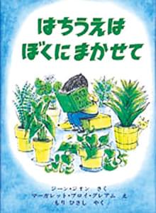 ペンギン社 1,296円(税込)