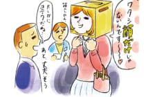 画像:【485号】荒木直美の婚喝百景 もうひとりとは言わせない!