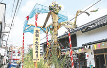 画像:風鎮祭