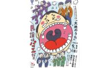画像:【483号】カルチャールーム – 第61回熊本県芸術文化祭オープニングステージ 「大地のうた」