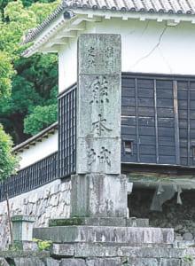 行幸坂横にある熊本城と書かれた石碑