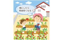 画像:【485号】くらしのお悩み Q&A