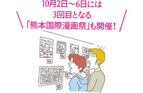 主催=熊本国際漫画祭実行委員会