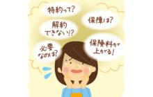 画像:【487号】ななみ先生のちゃっかり!家計学
