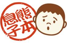 画像:【495号】工事郎のぎゃんときゃぎゃん言う -其の五十二-