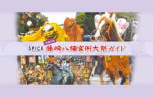 画像:【487号】令和元年 藤崎八旛宮例大祭ガイド