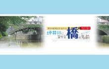 画像:【485号】熊本城周辺を流れる 坪井川に架かる橋の名前 知っていますか?