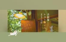画像:【487号】古民家レストランへようこそ