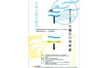 画像:熊本から宮城へ 水曜日の消息展