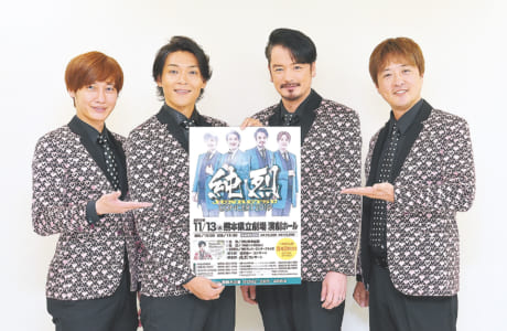 〈左から〉後上翔太さん、白川裕二郎さん、小田井涼平さん、酒井一圭さん