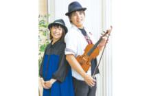 画像:【489号】すてきびと – バイオリン&ピアノデュオ『ORANGE』岩男 一弘さん 毛利 真麻さん