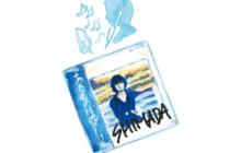 画像:【490号】カルチャールーム – 円盤で時間旅行 嶋田宣明