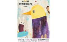画像:【491号】カルチャールーム – 大人のための絵本朗読会 Vol.4