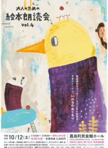 「大人のための絵本朗読会vol.4」のチラシ