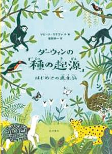 『ダ―ウィンの「種の起源」はじめての進化論』