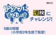 画像:【488号】アタマにすぱいす#013(漢検9級)