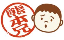画像:【490号】工事郎のぎゃんときゃぎゃん言う -其の四十九-