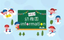 画像:【489号】幼稚園 information