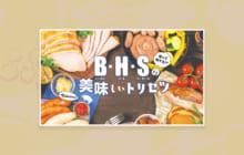 画像:【490号】知って得する!? B・H・S(ベーコン・ハム・ソーセージ)の美味しいトリセツ