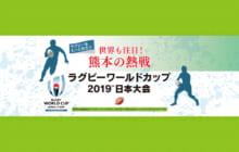 画像:【490号】ラグビーをもっと知ろう 世界も注目!熊本の熱戦