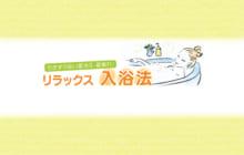 画像:【491号】ワーキングウーマン VOL.43 引きずらない夏冷え・夏疲れ! リラックス入浴法