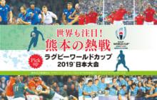 画像:【491号】世界も注目!熊本の熱戦 ラグビーワールドカップ2019™ 日本大会