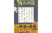 定価 1,000円(税別) 19×13cm PHP研究所