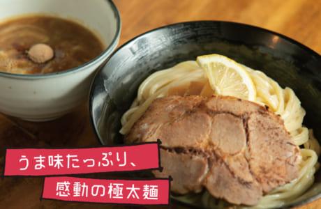 白つけ麺 850円
