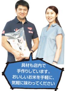 三代目 藤木 俊徳さん・えりかさん