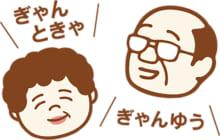 画像:【498号】知りたいフレーズ 工事郎が教えます 「熊本弁で何て言う?」