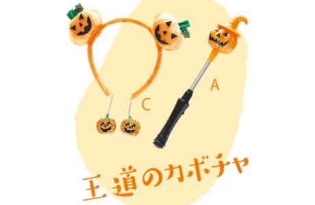 ステッキ/A、カチューシャ 800円/C
