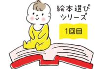 画像:【494号】子育てラボ – 楽しむ VOL.368