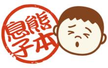 画像:【497号】工事郎のぎゃんときゃぎゃん言う -其の五十三-