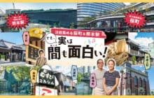 画像:【492号】注目集める桜町&熊本駅 でも… 実は間(あいだ)も面白い!