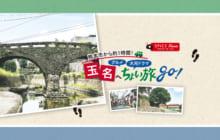 画像:【493号】熊本市から約1時間! グルメ 大河ドラマ  玉名へちょい旅go!