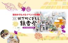 画像:【493号】熊本城復興応援事業 第15回 城下町くまもと銀杏祭