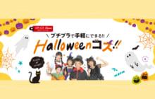 画像:【494号】すぱいすフォーカス – プチプラで手軽にできる!! Halloweenコス!!