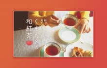 画像:【495号】ほっこりなごみ あたたまる くまもとの和紅茶