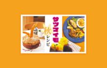 画像:【496号】サツマイモが主役の秋レシピ