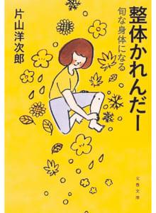 文春文庫 570円(税別)