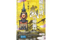 画像:熊本城と武の世界