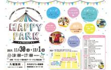 画像:HAPPY PARK ~街中×子育て×遊園地~