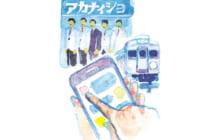 画像:【503号】カルチャールーム – 円盤で時間旅行 嶋田宣明