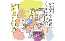 画像:【503号】荒木直美の婚喝百景 もうひとりとは言わせない!